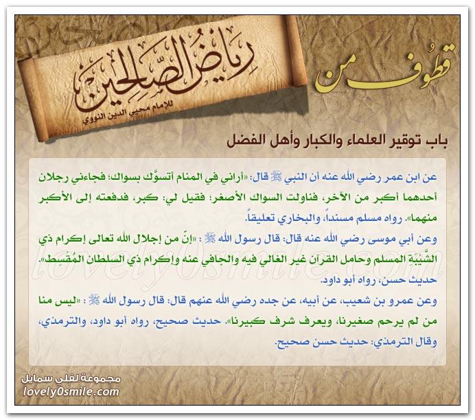 إكرام أهل بيت رسول الله وبيان فضلهم + توقير العلماء والكبار وأهل الفضل
