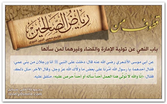 حفظ السر + النهي عن تولية الإمارة والقضاء وغيرهما لمن سألها