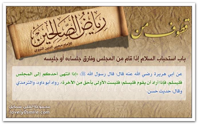 سلام الرجل على زوجته + الاستئذان وآدابه + آداب التشميت والعطاس والتثائب