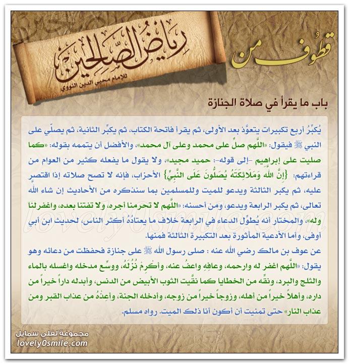 ما يقرأ في صلاة الجنازة + الإسراع بالجنازة + تعجيل قضاء الدين عن الميت