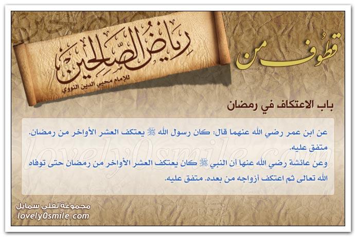 فضل قيام الليل وفضله في رمضان + فضل قيام ليلة القدر وبيان أرجى لياليها