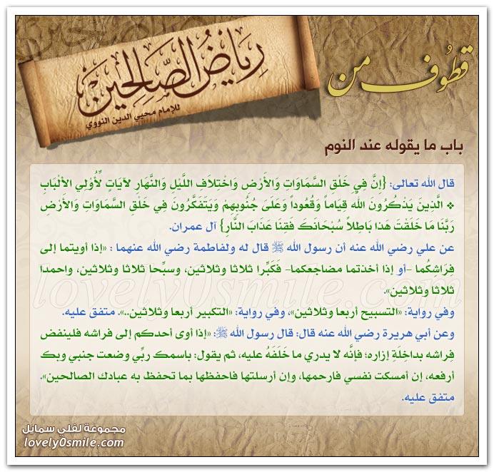 ما يقوله المسلم عند النوم