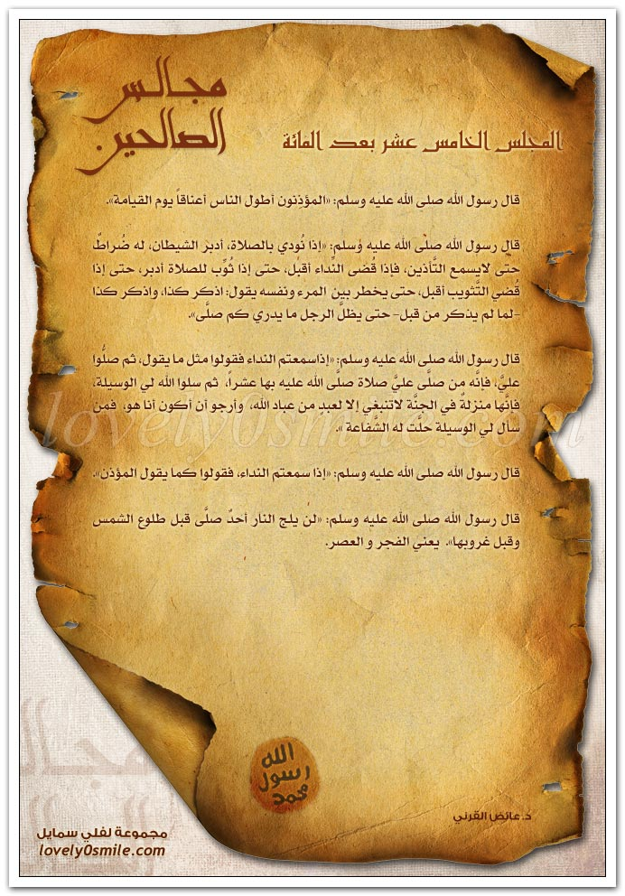 القيامة Saleheen-115.jpg