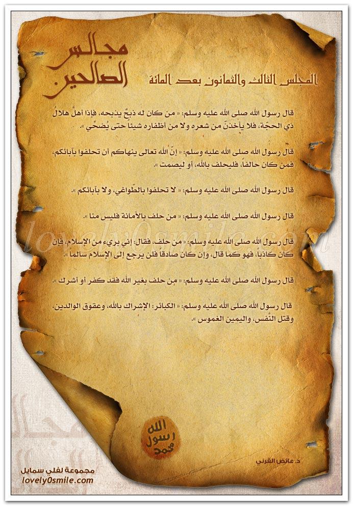 بالأمانة فليس بغير الله أشرك Saleheen-183.jpg