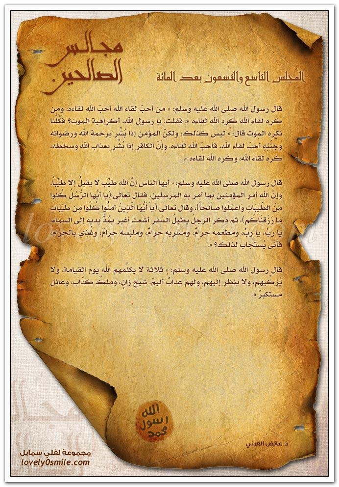 القيامة Saleheen-199.jpg