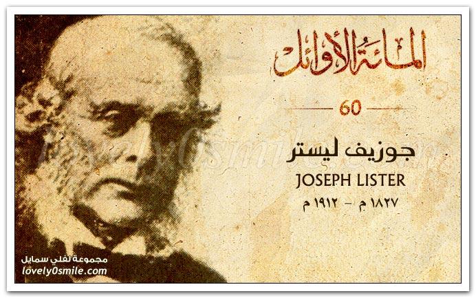 جوزيف ليستر Joseph Lister
