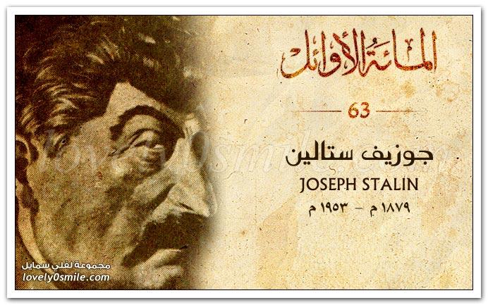 جوزيف ستالين Joseph Stalin