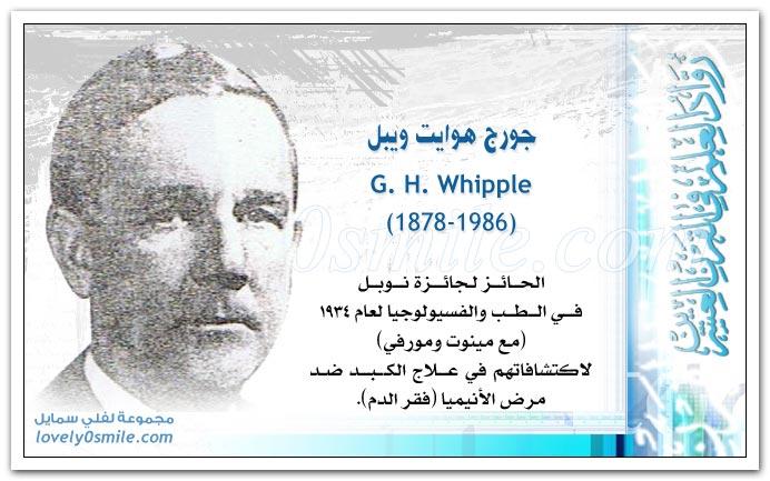 جورج هوايت ويبل G. H. Whipple مكتشف علاج مرض الأنيميا