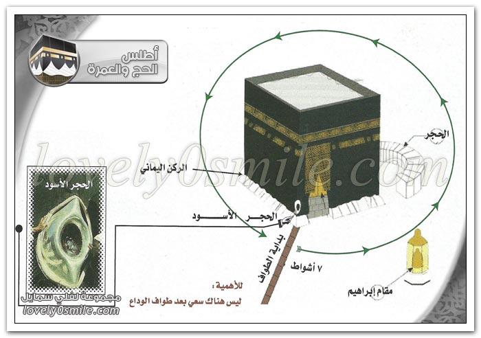 طواف الوداع الفدية الحج Atlas-Haj-Omra-222.jpg