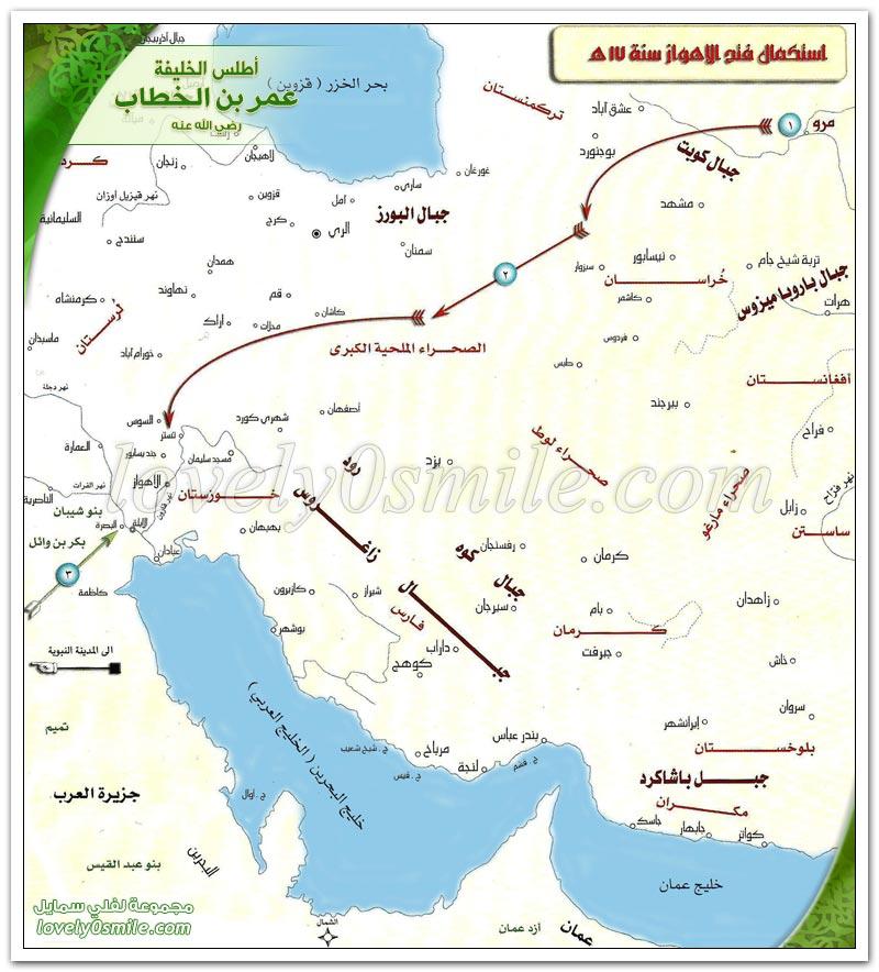 قادة بلاد الفرس الأهواز ورامهرمز Atlas-Omar-112.jpg