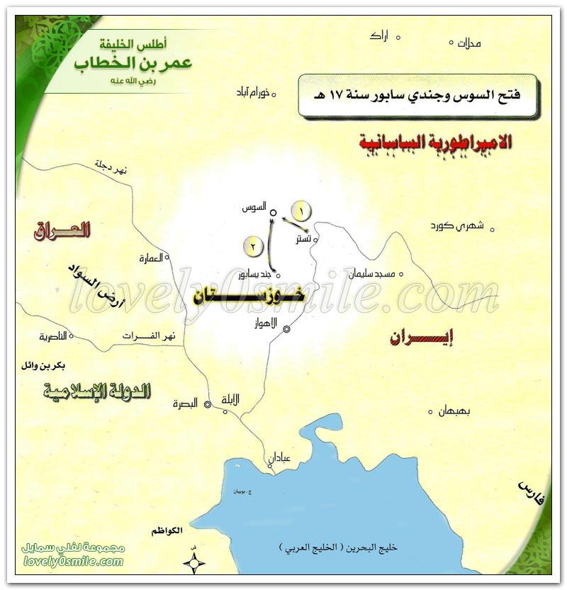 قادة بلاد الفرس الأهواز ورامهرمز Atlas-Omar-114.jpg