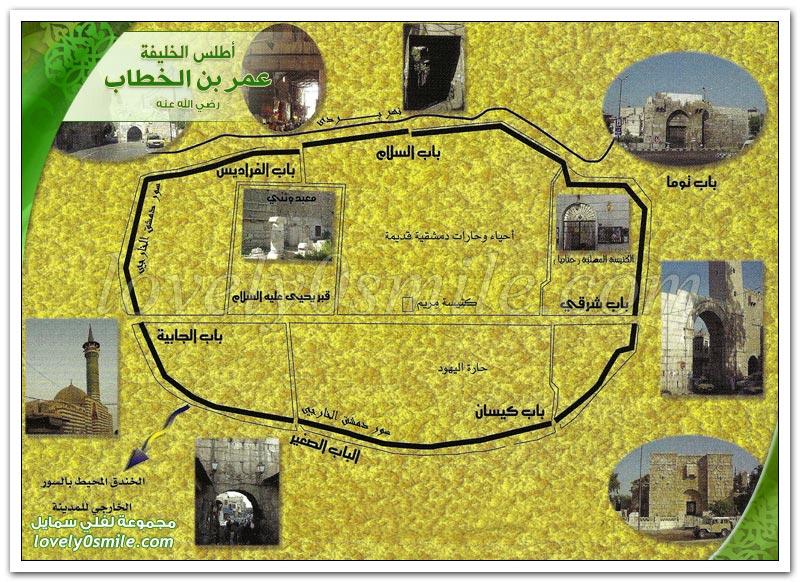 خريطة دمشق القديمة وأبوابها دمشق Atlas-Omar-254.jpg