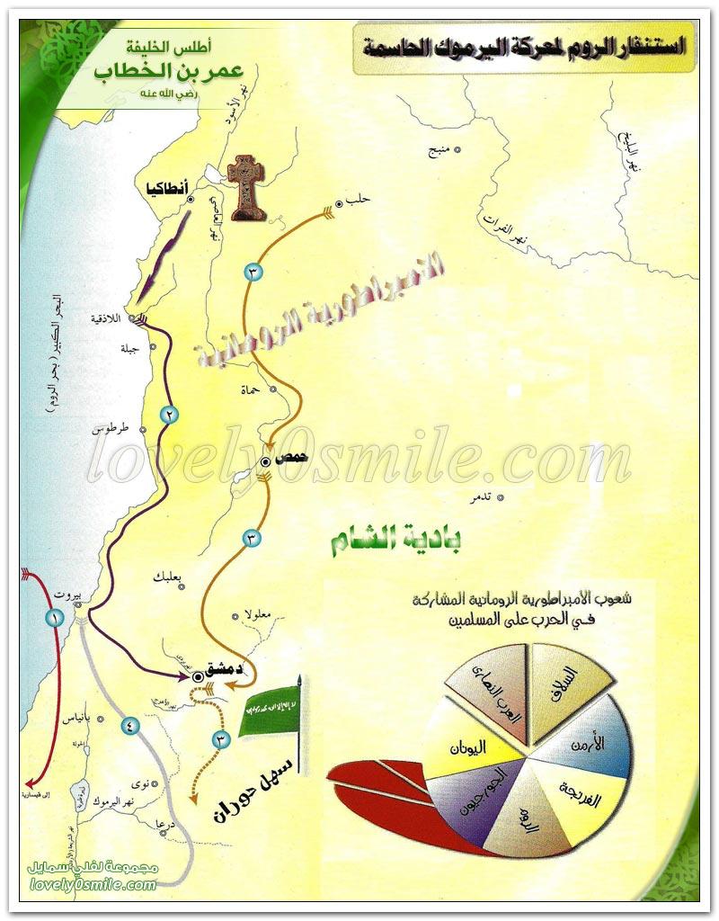 معركة اليرموك منتصف Atlas-Omar-312.jpg