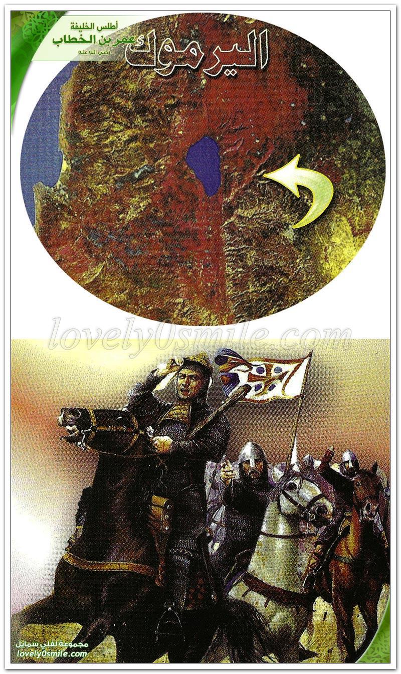 معركة اليرموك منتصف Atlas-Omar-313.jpg