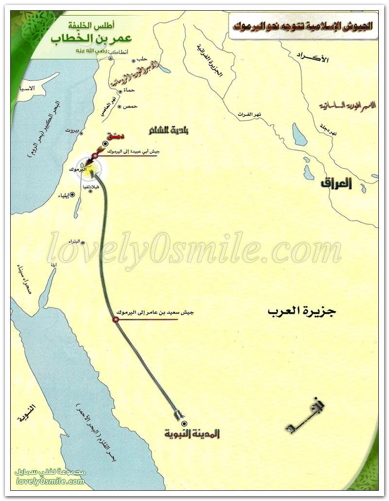 معركة اليرموك منتصف Atlas-Omar-314.jpg