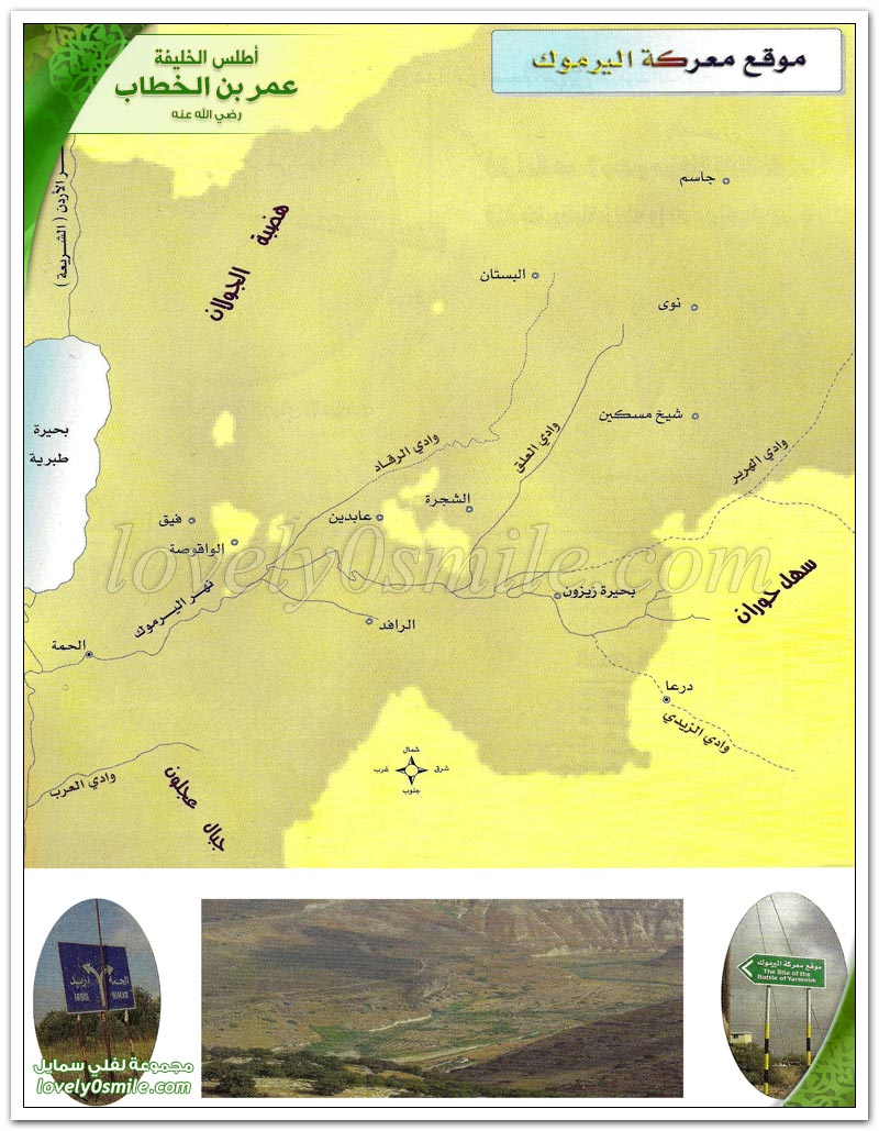 معركة اليرموك منتصف Atlas-Omar-316.jpg