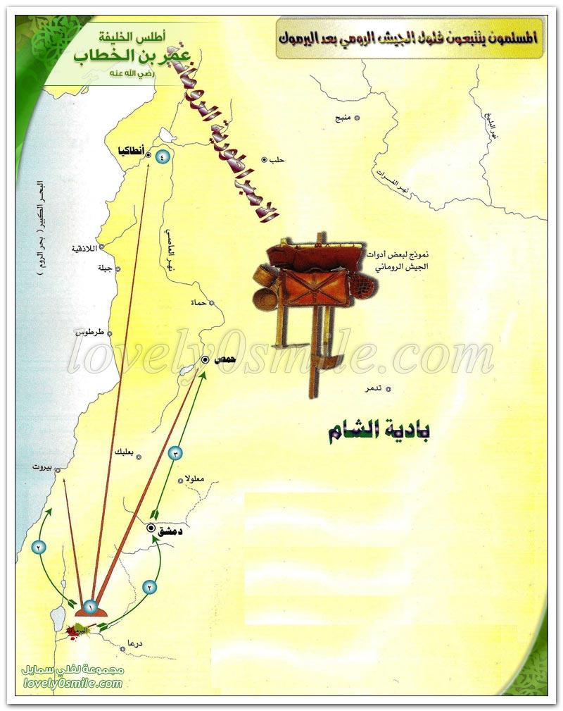 معركة اليرموك منتصف Atlas-Omar-327.jpg