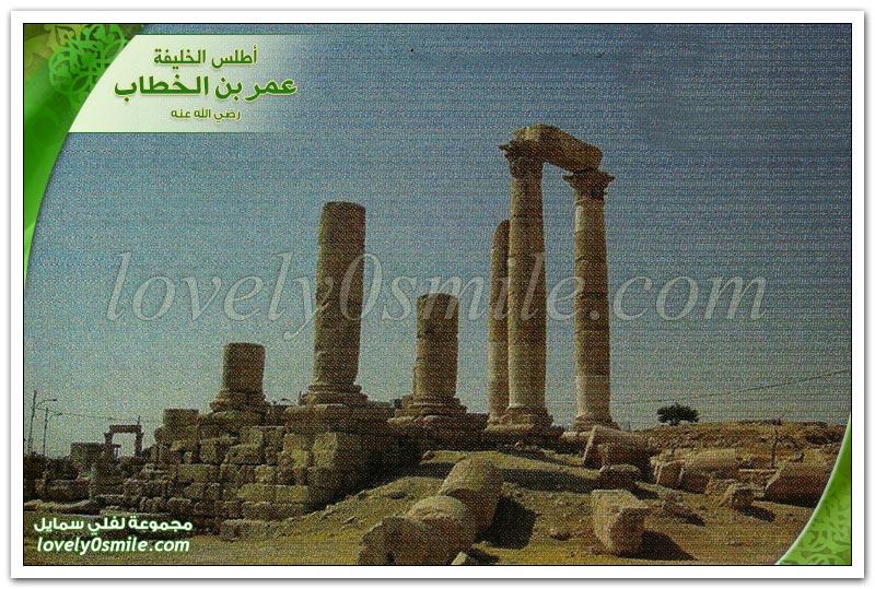 معركة اليرموك منتصف Atlas-Omar-329.jpg