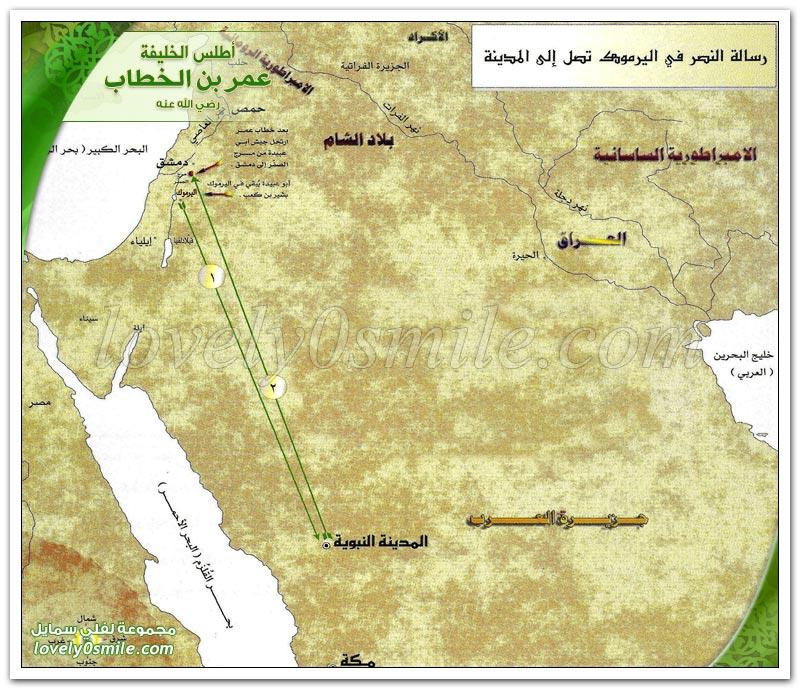 معركة اليرموك منتصف Atlas-Omar-332.jpg