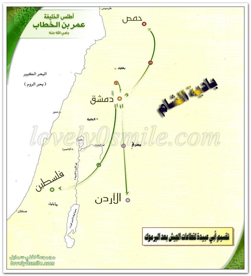 معركة اليرموك منتصف Atlas-Omar-335.jpg