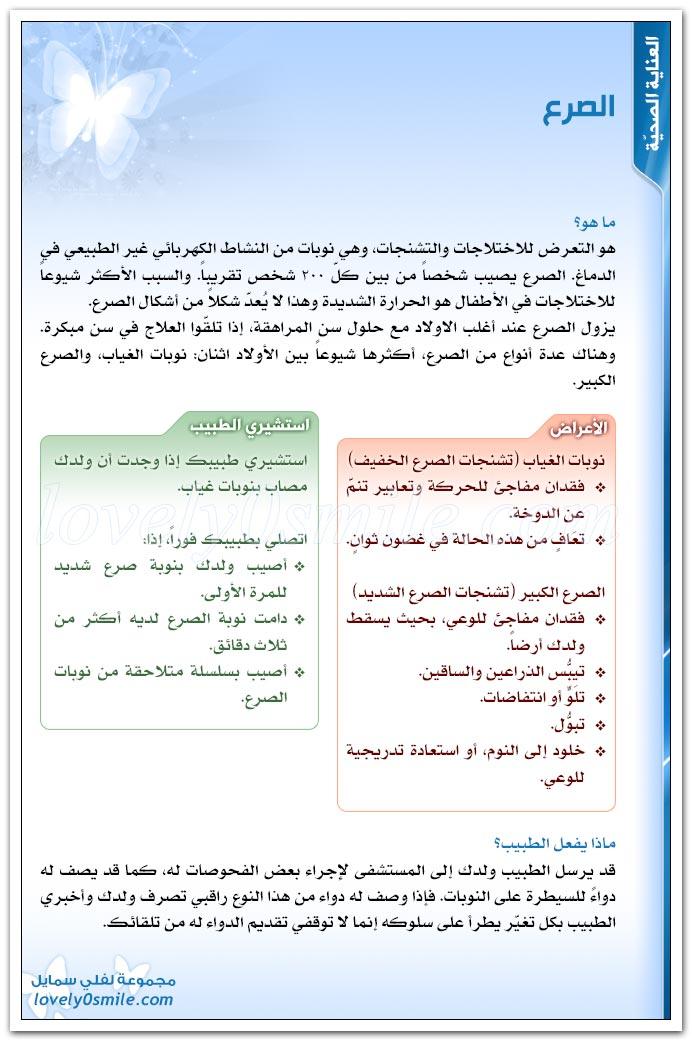 الصرع وأعراضه التهاب السحايا وأعراضه HCare-74-01.jpg