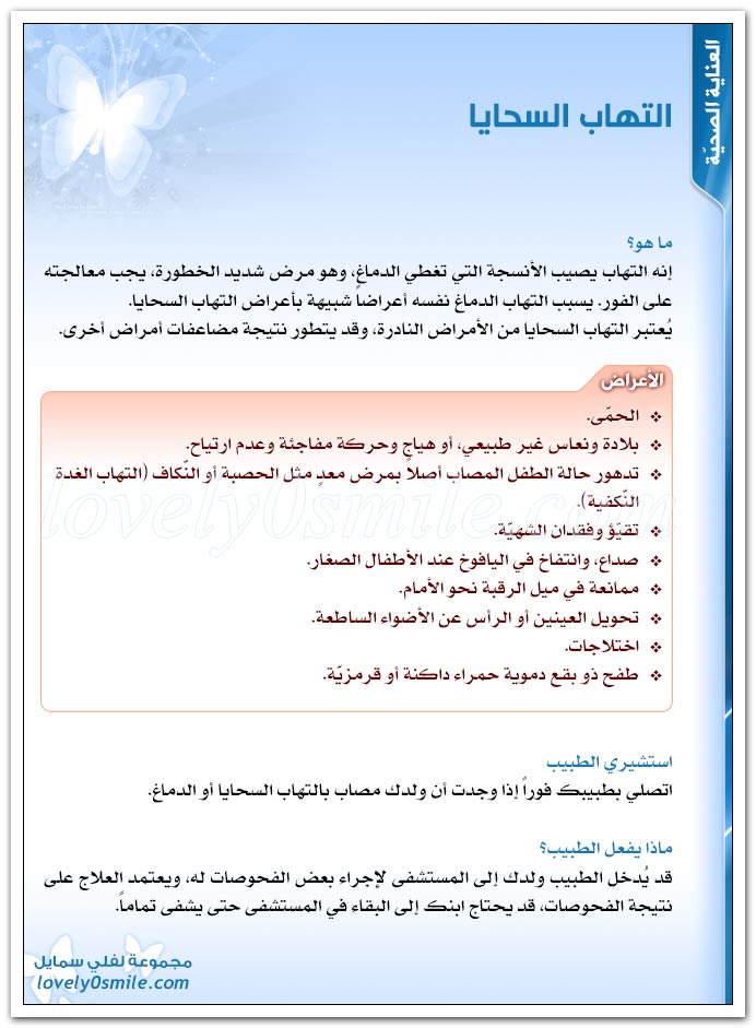 الصرع وأعراضه التهاب السحايا وأعراضه HCare-75-01.jpg