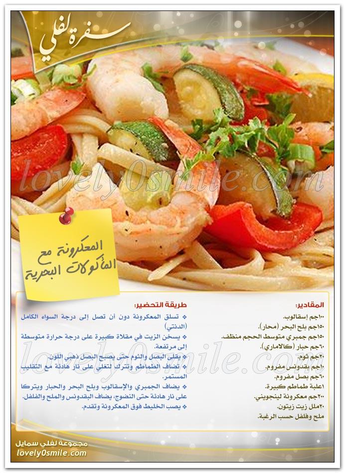 المعكرونة المأكولات البحرية SfraLovely-051.jpg