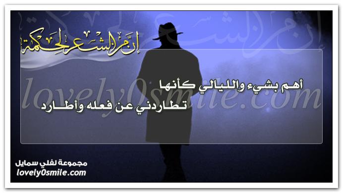 البلايا الرزايا Sh3r-0326.jpg