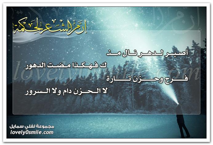 وحزن تارة الحزن السرور Sh3r-0327.jpg