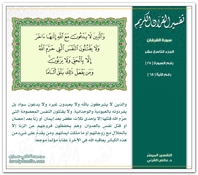 تفسير سورة الفرقان من الآية 39 إلى نهاية السورة