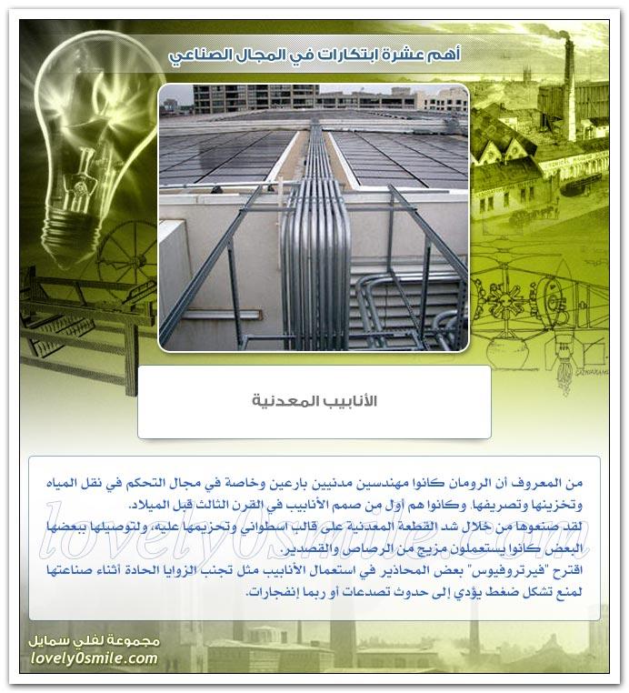 أهم عشرة ابتكارات في المجال الصناعي