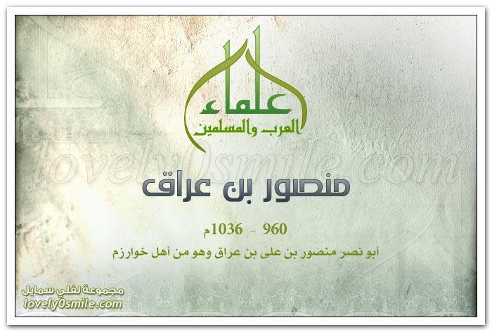 منصور بن عراق