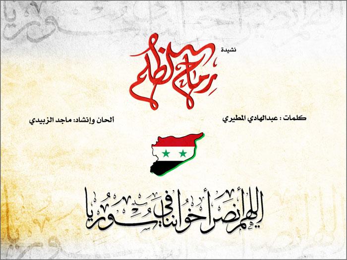 فيديو: نشيد رماح الظلم لشعب سوريا الجريح