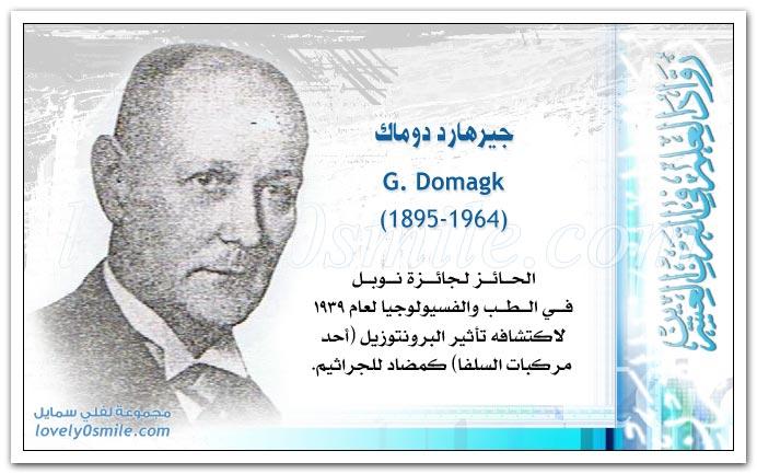جيرهارد دوماك G. Domagk