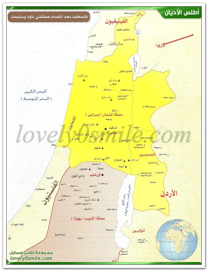 نبي الله سليمان وفلسطين بعد انقسام مملكتي داود وسليمان عليهما السلام - الديانة اليهودية