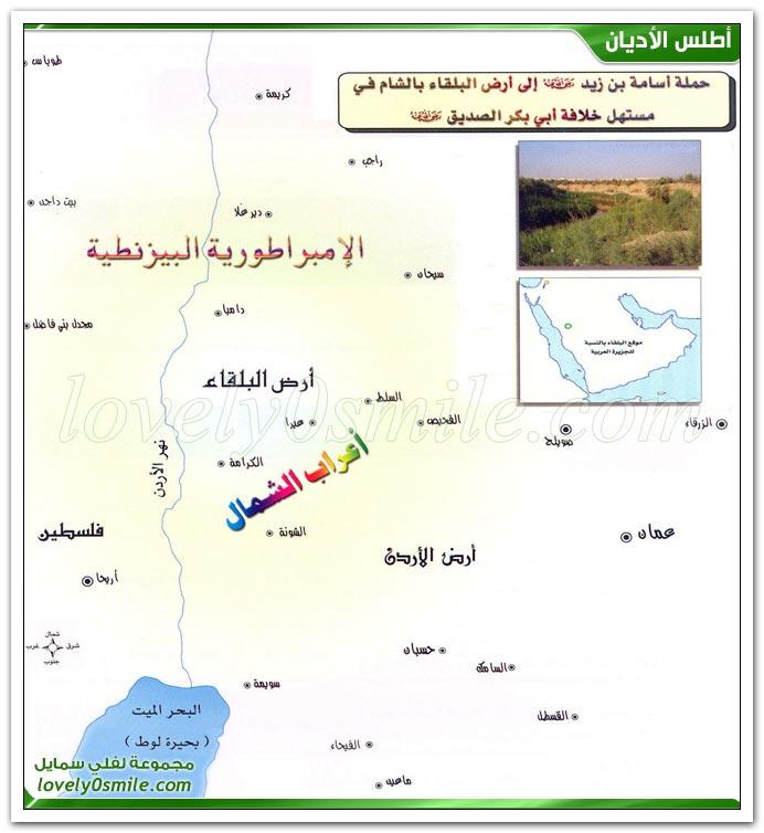 الخلفاء الراشدون وحملة أسامة الله 05-AtlasR-49.jpg