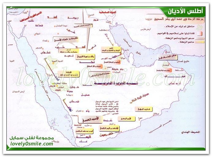 الخلفاء الراشدون وحملة أسامة الله 05-AtlasR-50.jpg