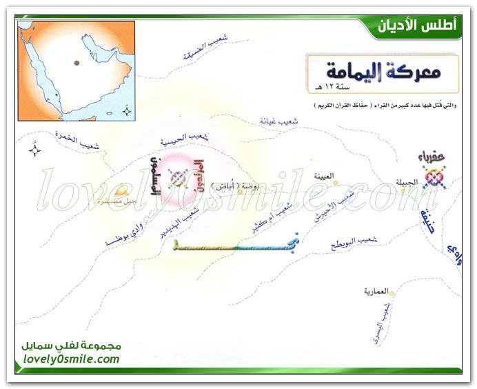 الخلفاء الراشدون وحملة أسامة الله 05-AtlasR-51.jpg