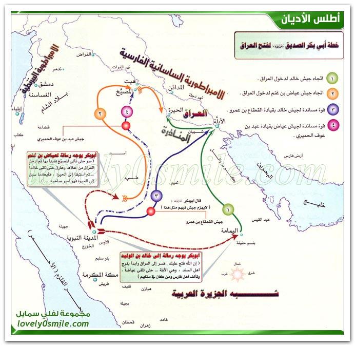 الخلفاء الراشدون وحملة أسامة الله 05-AtlasR-52.jpg