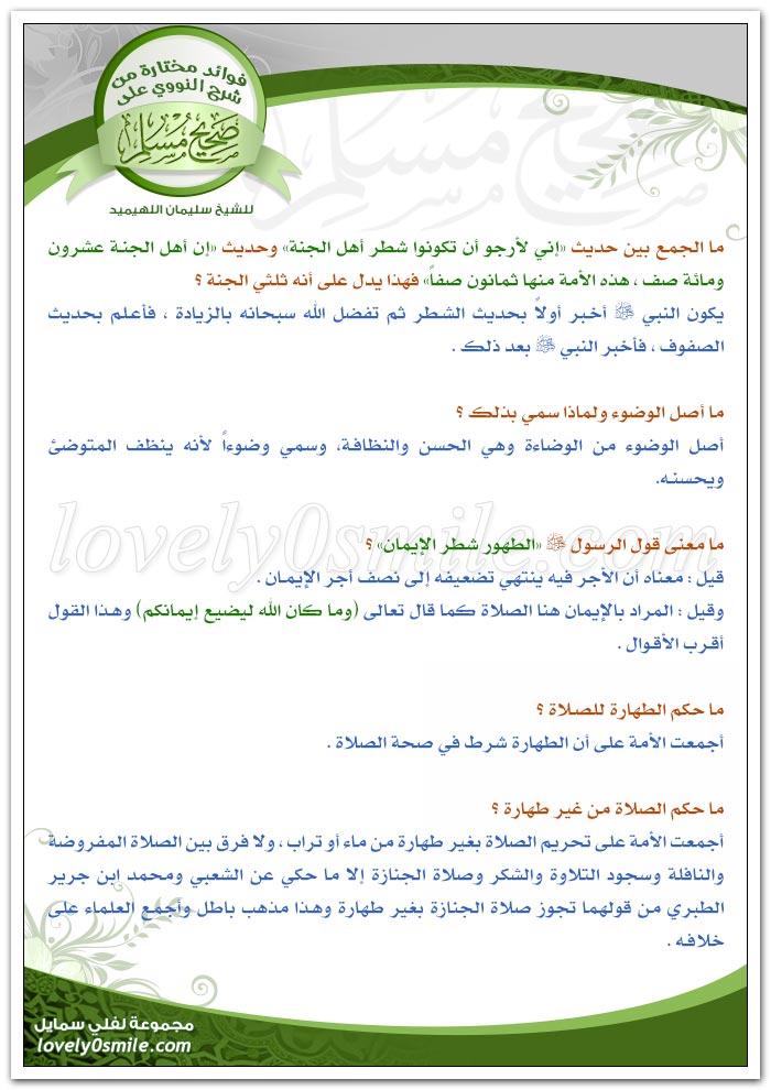 يصلي تراب fawaed-019.jpg