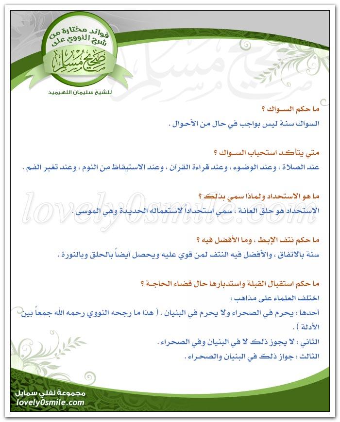 القاعدة البداء باليمين والبداء بالشمال fawaed-022.jpg