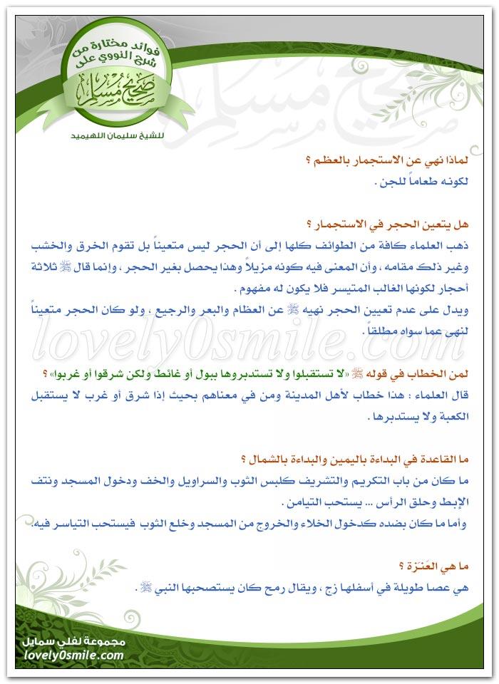 القاعدة البداء باليمين والبداء بالشمال fawaed-023.jpg