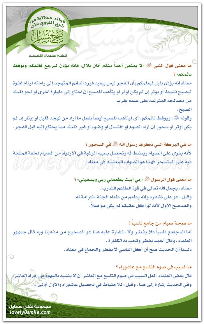 المسائل الصيام fawaed-062.jpg