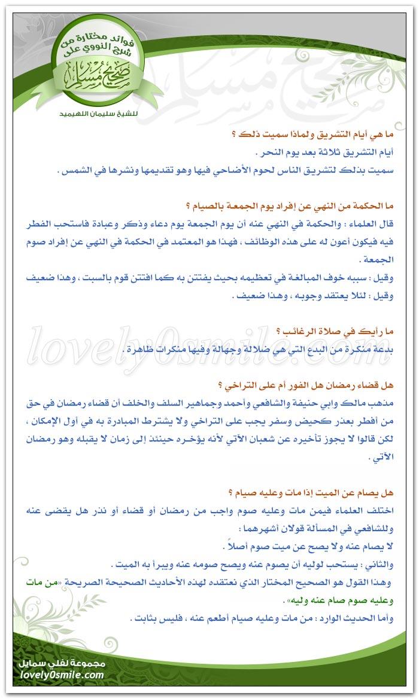 المسائل الصيام fawaed-063.jpg