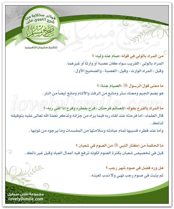 المسائل الصيام fawaed-064.jpg