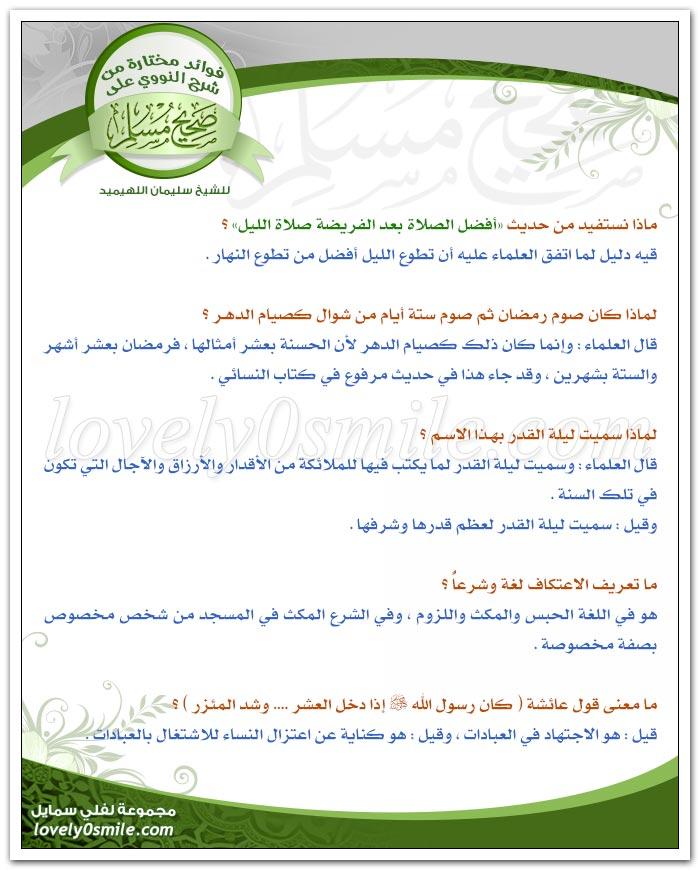 المسائل الصيام fawaed-065.jpg