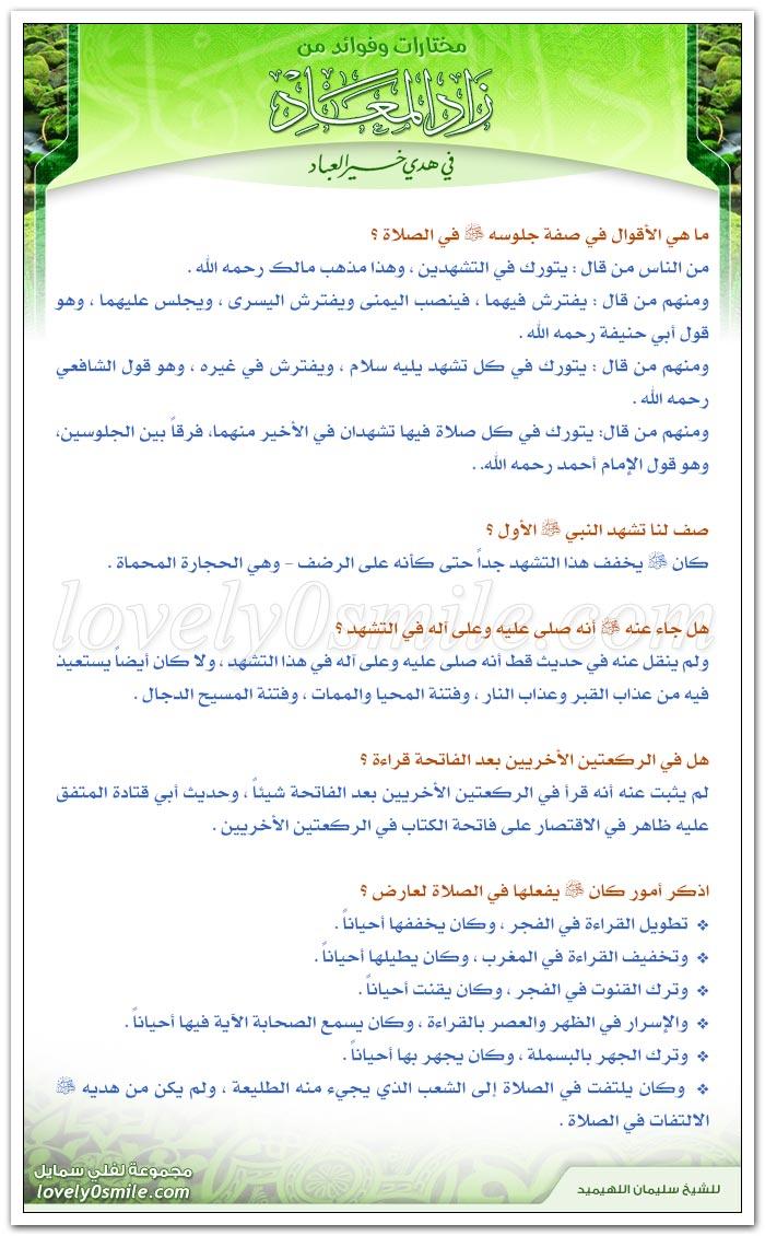 ما هي أنواع قيام الليل ووتره ما هي طبقات الناس في القرآن والإيمان لفلي سمايل