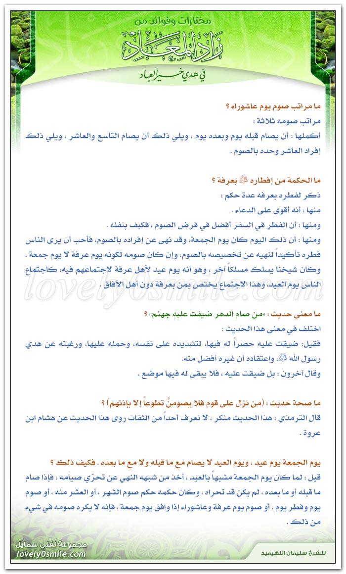 أيهما أفضل العمرة رمضان أشهر zad-083.jpg