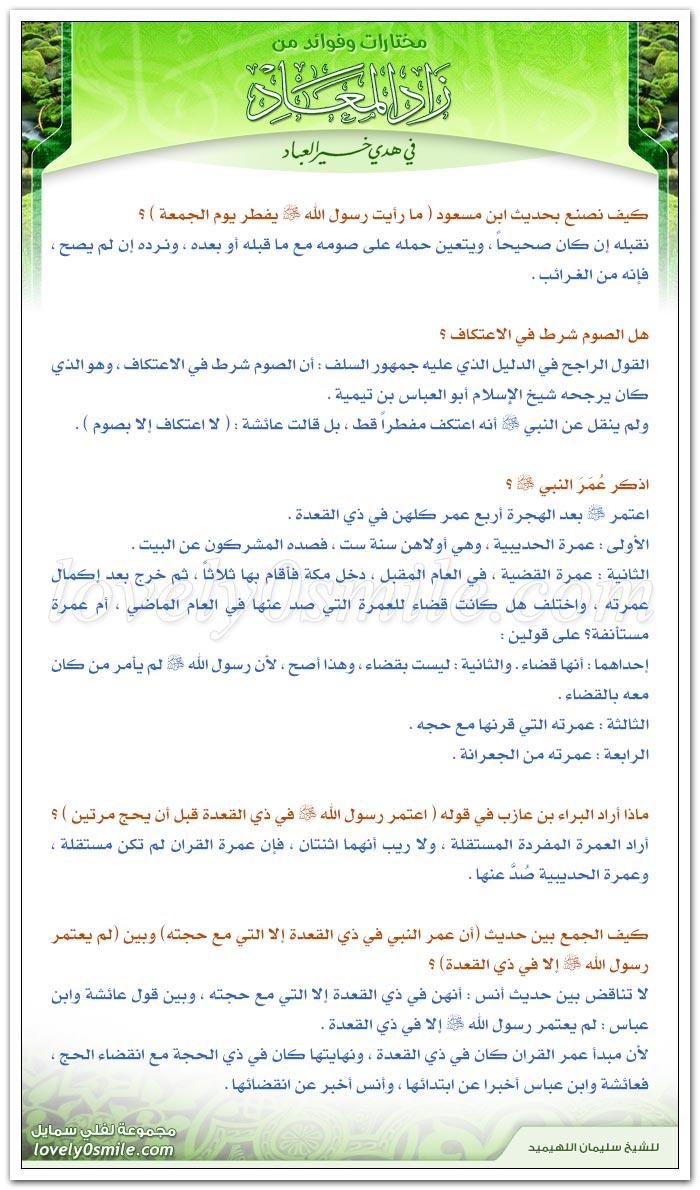أيهما أفضل العمرة رمضان أشهر zad-084.jpg