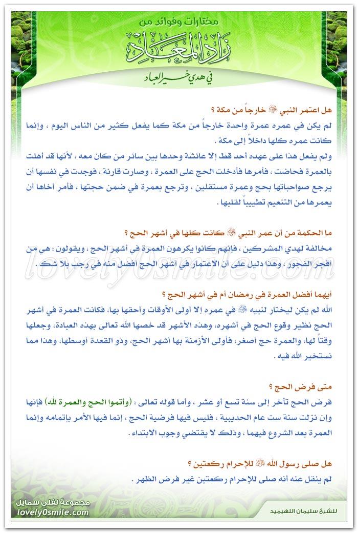 أيهما أفضل العمرة رمضان أشهر zad-085.jpg